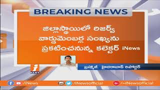 Minister Jupally Krishna Rao Review Meeting With Officials Panchayatiraj Elections | iNews
