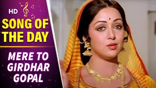 Mere To Girdhar Gopal Video Song from  Meera