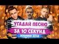 УГАДАЙ ПЕСНЮ ЗА 10 СЕКУНД ЛУЧШИЕ ПЕСНИ 2018 ГОДА mp3