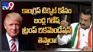 Will Bandla Ganesh get Trump recommendation for Congress ticket?