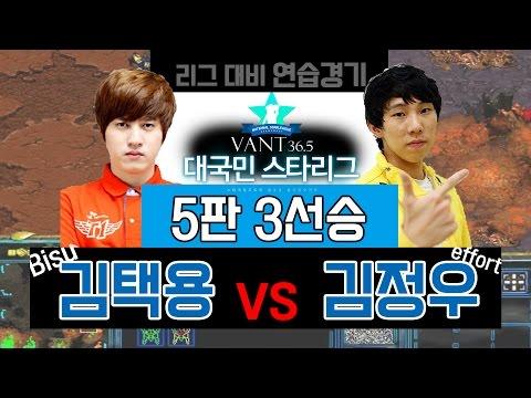스타 'Bisu' 김택용(택신) vs 'Effort' 김정우(매정우) -5Set : 역시택신! 슈퍼매치의 최종장! / Korea Starcraft Progamers Match