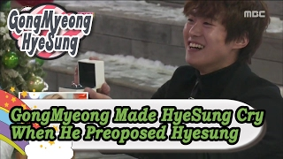 [We got Married4] 우리 결혼했어요 - Gong Myeong Proposing to Hyesung  20170211