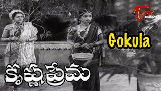 Krishna Prema - Gokula Bihari Video Song