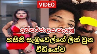 Hashini Samuel's Leak Video