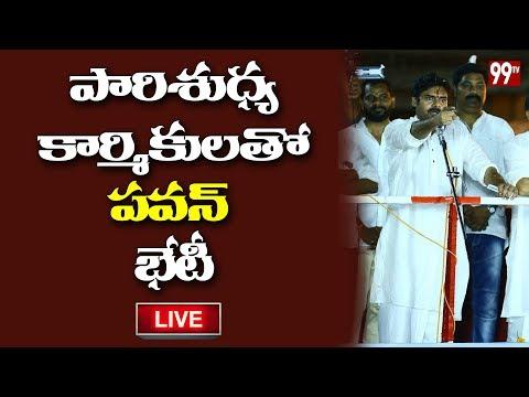 Janasena Chief Pawan Kalyan Meet With Sanitation Workers Live  | 99TV Telugu