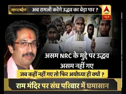 Shiv Sena's sudden concern over Ram temple raises eyebrow   Master Stroke