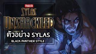 ตัวอย่าง Sylas Trailer | Black Panther Style