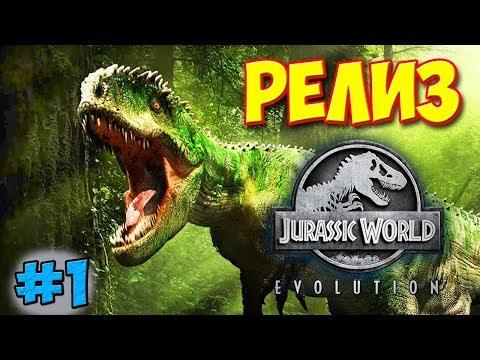 Jurassic World Evolution - РЕЛИЗ ИГРЫ - ПЕРВЫЙ ВЗГЛЯД!