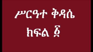 Abba W/Tensaye Ayalneh - Serate Kidase Part 1(Ethiopian OrthodoxTewahdo Church)