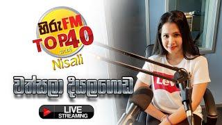HIRU TOP 40 WITH NISALI    Wathsala Diyalagoda