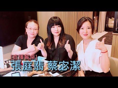 2018/06/05|唐綺陽直播餐桌|張庭翡&蔡宓潔