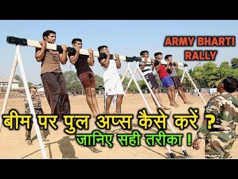 Army Bharti Rally - बीम पर पुल अप्स कैसे करें thumbnail
