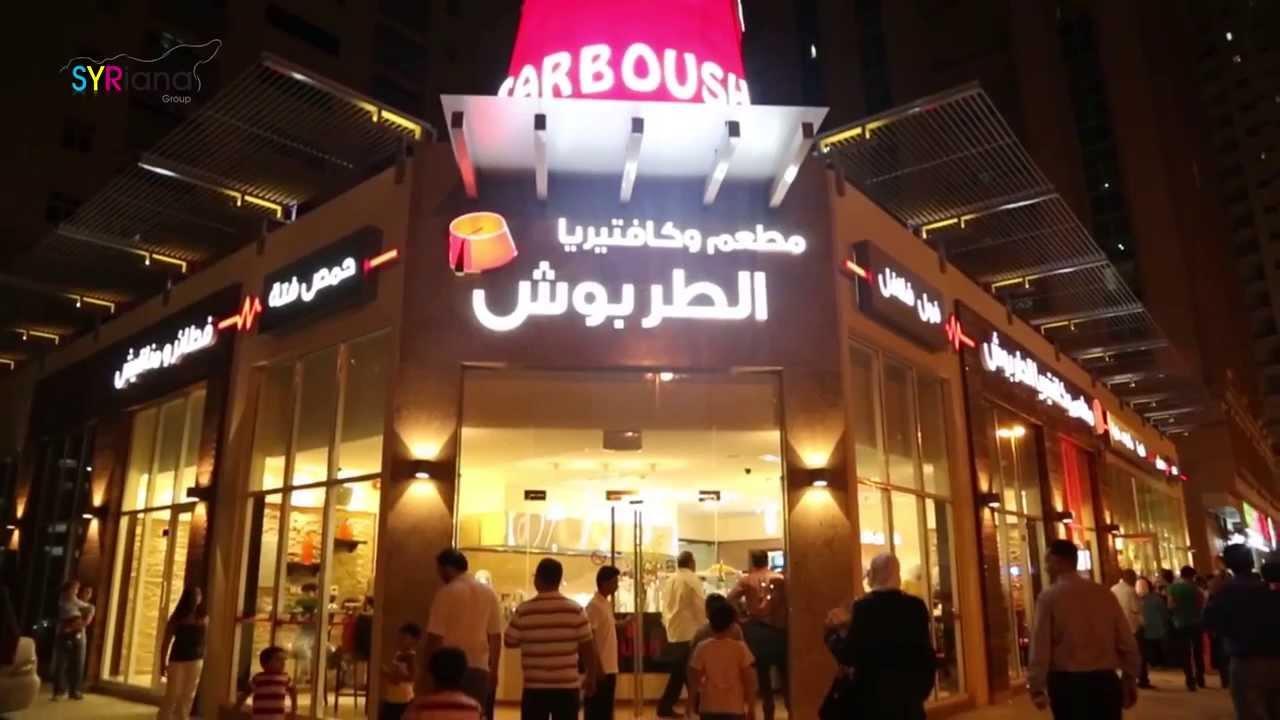 مطعم طربوش - الإمارات العربية المتحدة - الشارقة - YouTube