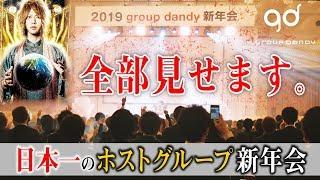 ホスト1200人集結!! グルダンの新年会に完全密着。年間売上1億円プレイヤー12名、TOP10売上合計16億円超!!【CANDY-TV】