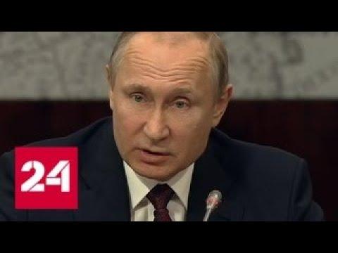 Русские названия уходят: Путин распорядился создать новый атлас мира - Россия 24