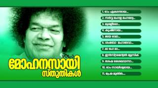 MOHAN SAI STHUTHIKAL Vol - 3 | Mohana Sai Audio Jukebox
