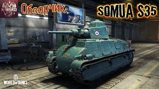 World of Tanks | Обзорчик СТ Somua S35