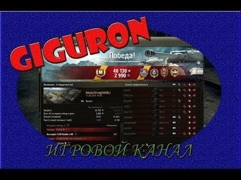 World Of Tanks ~ ИС- советские тяжи, обзор, гайд