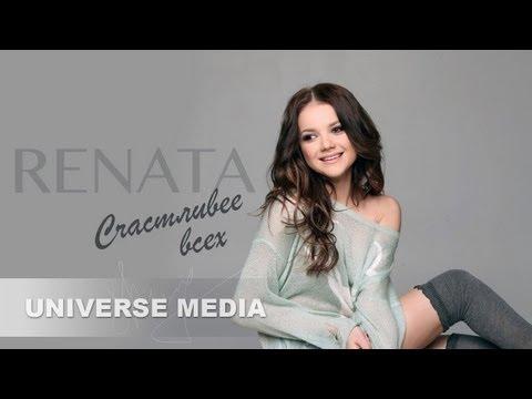 Смотреть клип Рената Штифель (Renata) - Счастливее всех