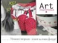 Art - подготовка для тела: модный топ + шорты https://vk.com/artpodgotovkakiev