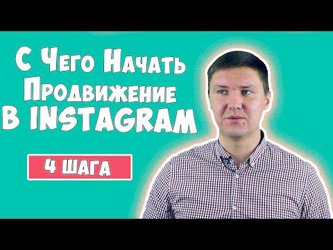 4 Шага с чего Начать Продвижение в Instagram | Продвижение в Инстаграм