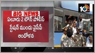 Tension in Eluru :YSRCP Leaders Protest Against Chintamaneni Prabhakar Comments  News