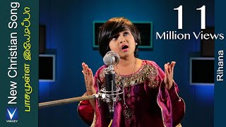 Tamil Christian Song for Kids | இயேசப்பா ...| Rihana | Aaveykannan | Fr.Michael Maria das
