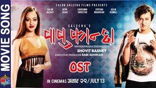 Nepali Movie -2018 Babu Kanchha OST By Shambhujeet Baskota | Salon Basnet,Karishma Shrestha