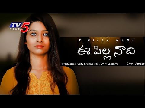 Success Story Of Ee Pilla Naadi Short Film | Web Show | TV5 News