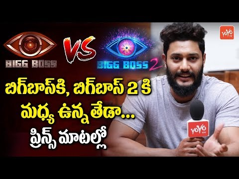 Prince Opinion About Bigg Boss Season 2 Telugu | Big Boss Vs Bigg Boss 2 | Nani Vs Jr NTR | YOYO TV