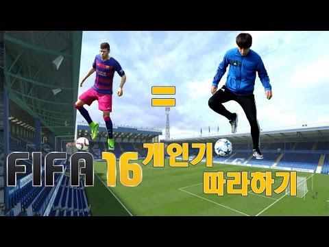 축구배울래]피파16 개인기 따라하기/ 피파온라인3 개인기 따라하기