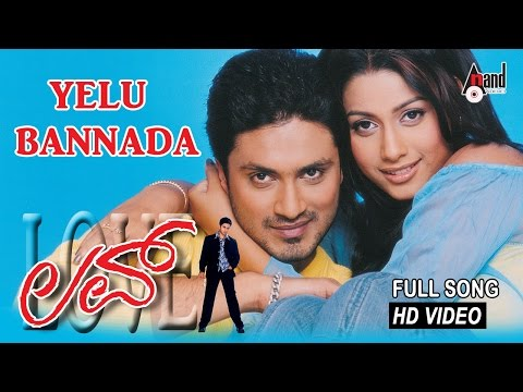 LOVE|YELU BANNADA| Feat.AUDITYARAKSHITA|NEW KANNADA| FULL SONG...