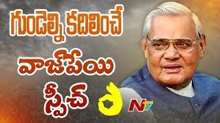 Former PM Atal Bihari Vajpayee Memorable Speech | NTV