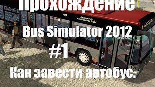 Видео прохождение игры 2012 симулятор автобуса