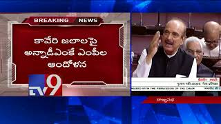 Rajya Sabha adjourned for the day amid protests  - netivaarthalu.com