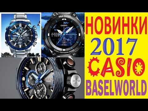 Новинки Casio 2017 Baselworld