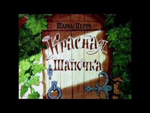 Красная Шапочка Шарль Перро (диафильм озвученный) 1963 г.
