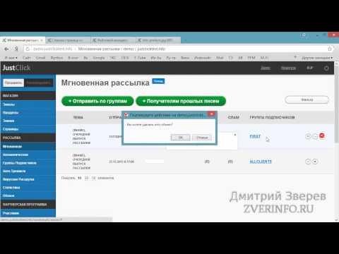 Новый интерфейс JustClick - Мгновенные и автоматические письма, группы подписчиков