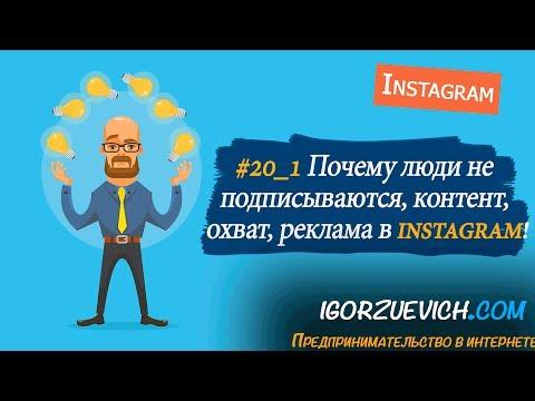 #20_2 Почему люди не подписываются, плохой контент, охват в инстаграм, таргетинг в инстаграм