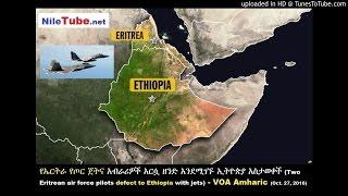 የኤርትራ የጦር ጀትና አብራሪዎች እርሷ ዘንድ እንደሚገኙ ኢትዮጵያ አስታወቀች (2 Eritrean air force pilots defect to Ethiopia with jets) - VOA (Oct. 27, 2016)