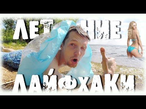 10 ЛАЙФХАКОВ ДЛЯ ЛЕТА!