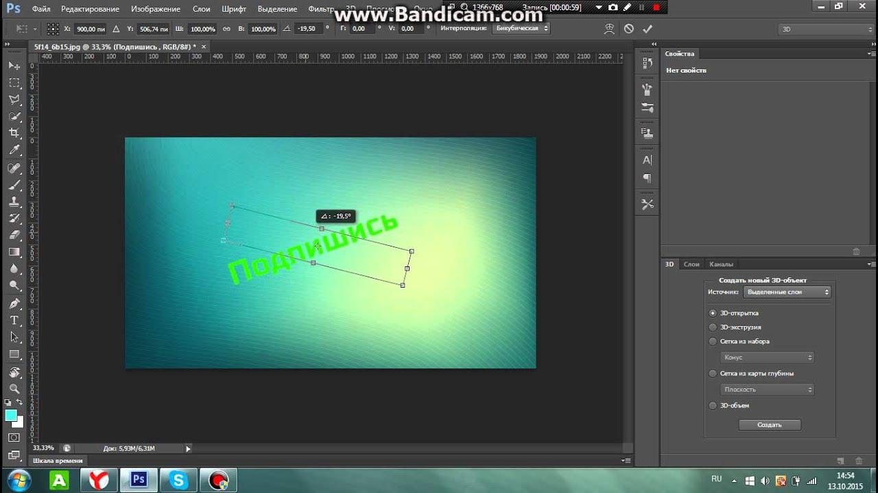 Как сделать надпись наклонной в фотошопе