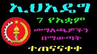 Ethiopia : ኢህአዴግ 7 የአቋም  መግለጫዎችን  በማውጣት   ተጠናናቀቀ