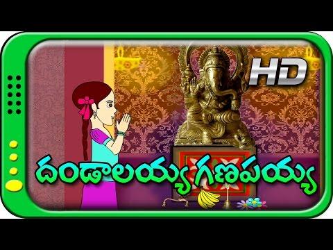 Dandalayya Ganapayya - Telugu Nursery Rhymes | Animated Rhymes For Kids Hd video