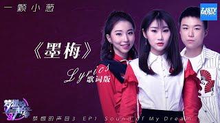 [ 歌词版/Lyrics ]  一颗小葱《墨梅》《梦想的声音3》EP1 20181026 /浙江卫视官方音乐HD/