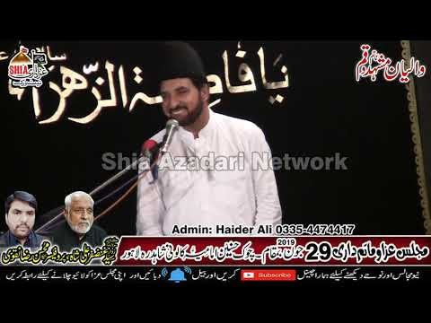 Allama Ali Nasir Talhara  || 29 June 2019 || Chowk Hussnain Imamia Colony Shahdara Lahore