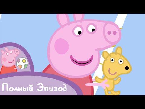 Свинка Пеппа - S02 E25 Воздушные шары (Серия целиком)