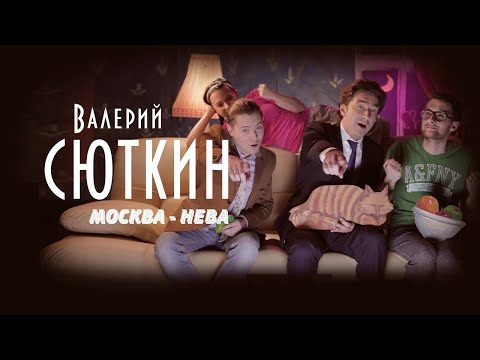 Валерий Сюткин - Москва-Нева feat. Ромарио