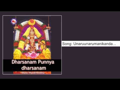Unaru unaru manikanda - Dharsanam Punnya Dharsanam