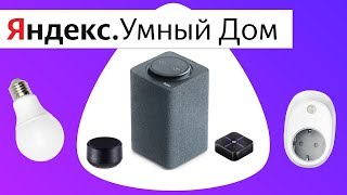 Умный Яндекс Дом и Алиса ДЕМОНСТРАЦИЯ YaC 2019